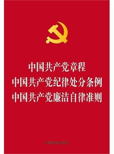 中国共产党章程 中国共产党纪律处分条例 中国共产党廉洁自律准则(2015新版烫金版)