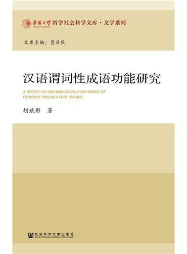 汉语谓词性成语功能研究