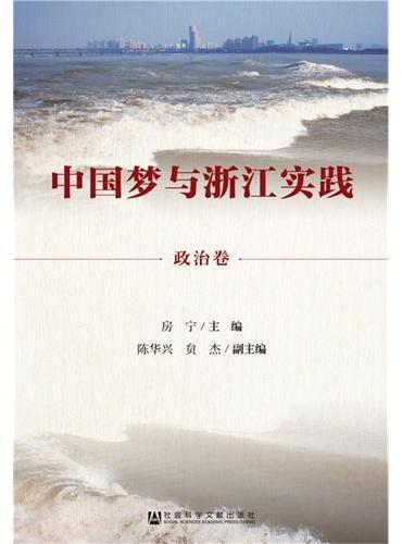 中国梦与浙江实践·政治卷