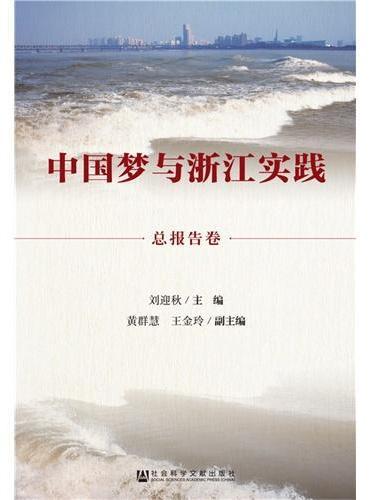 中国梦与浙江实践·总报告卷