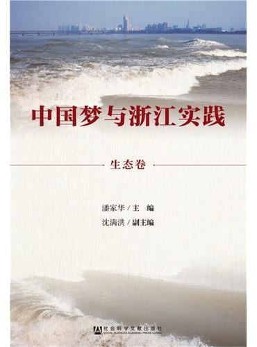 中国梦与浙江实践·生态卷