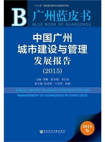 广州蓝皮书:中国广州城市建设与管理发展报告(2015)