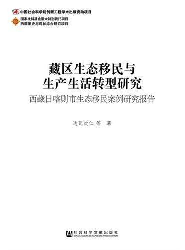 藏区生态移民与生产生活转型研究