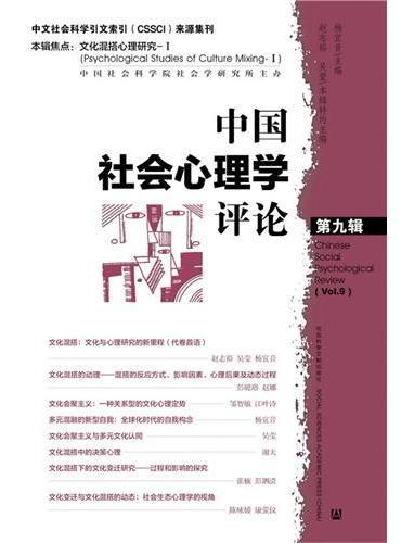 中国社会心理学评论 第九辑
