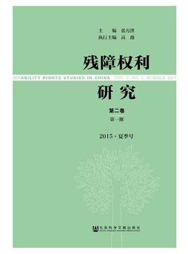 残障权利研究第二卷第一期2015 · 夏季号