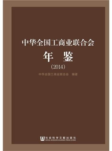 中华全国工商业联合会年鉴(2014)