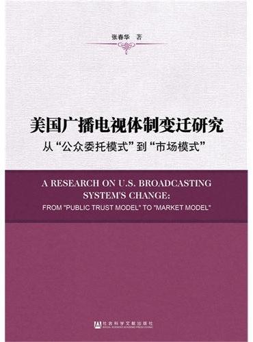 美国广播电视体制变迁研究