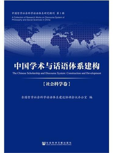 中国学术与话语体系建构(社会科学卷)