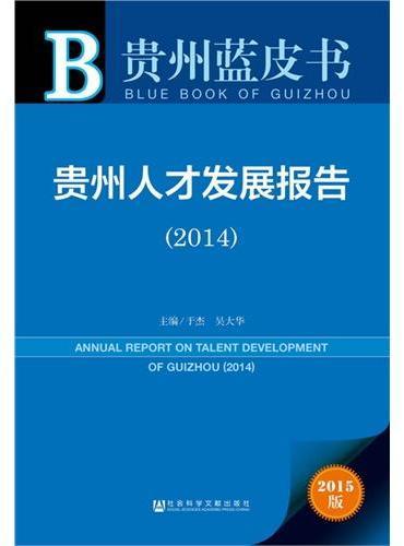 贵州蓝皮书:贵州人才发展报告(2014)