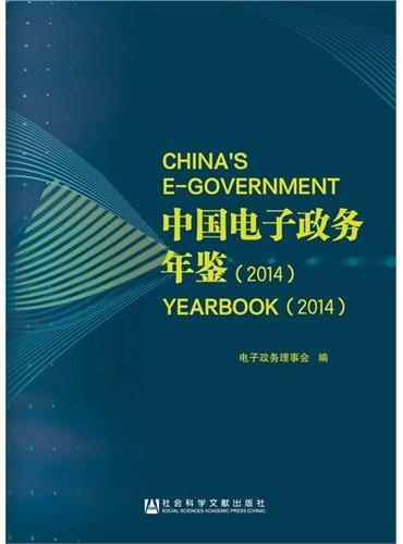 中国电子政务年鉴(2014)