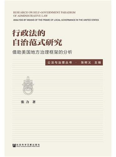 行政法的自治范式研究