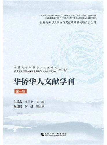 华侨华人文献学刊(第一辑)