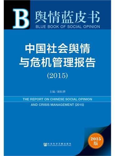 舆情蓝皮书:中国社会舆情与危机管理报告(2015)