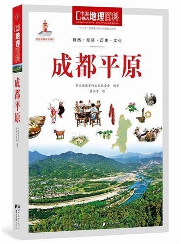 中国地理百科丛书:成都平原
