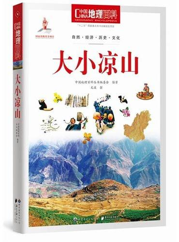 中国地理百科丛书:大小凉山