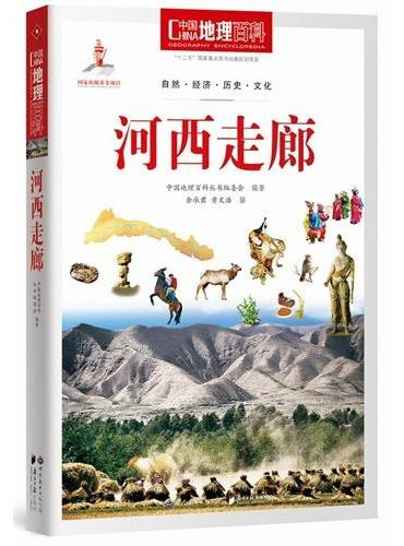 中国地理百科丛书:河西走廊