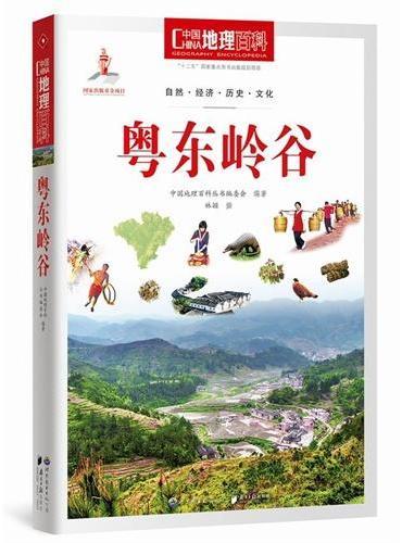 中国地理百科丛书:粤东岭谷