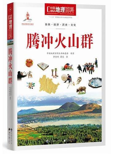中国地理百科丛书:腾冲火山群