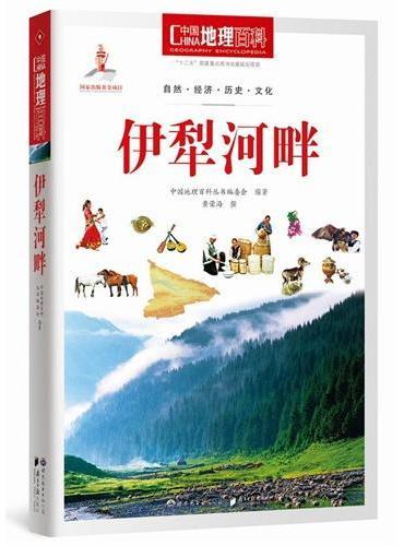中国地理百科丛书:伊犁河畔