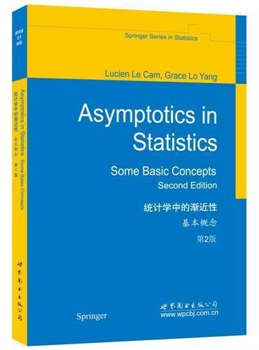 统计学中的渐近性:基本概念 第2版