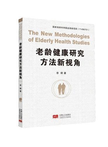 老龄健康研究方法新视角