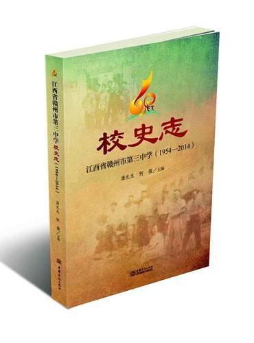 校史志 - 江西省赣州市第三中学