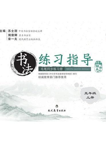 书法练习指导·毛笔同步练习册·湖南美术版·五年级上册