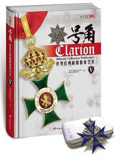 号角5:世界经典制服徽章艺术(附复刻蓝马克斯勋章)