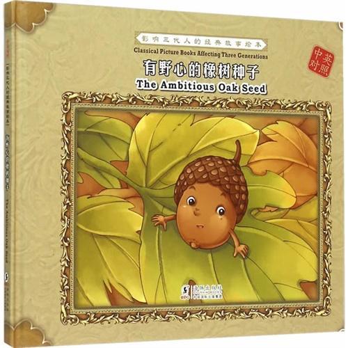 影响三代人的经典故事绘本:有野心的橡树种子(中英对照)
