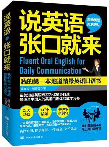说英语,张口就来:我的一本地道情景英语口语书