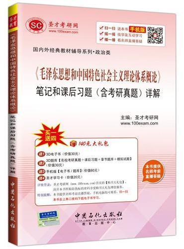 国内外经典教材辅导系列 政治类 《毛泽东思想和中国特色社会主义理论体系概论》笔记和课后习题(含考研真题)详解