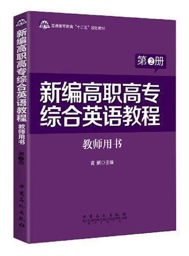 新编高职高专综合英语教程教师用书(第2册)