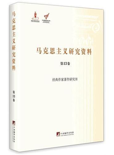 经典作家著作研究Ⅲ(马克思主义研究资料精装.第13卷)