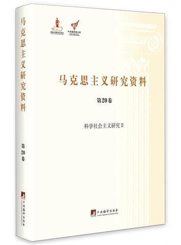 科学社会主义研究II(马克思主义研究资料精装.第20卷)