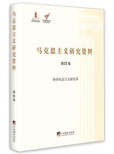 科学社会主义研究Ⅲ(马克思主义研究资料精装.第21卷)