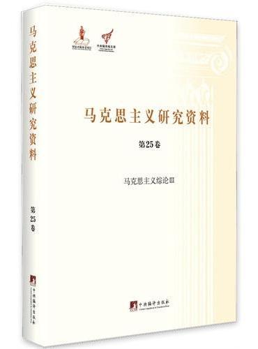 马克思主义综论Ⅲ(马克思主义研究资料精装.第25卷)