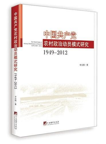 中国共产党农村政治动员模式研究:1949-2012