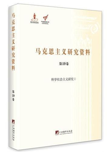 科学社会主义研究Ⅰ(马克思主义研究资料平装.第19卷)