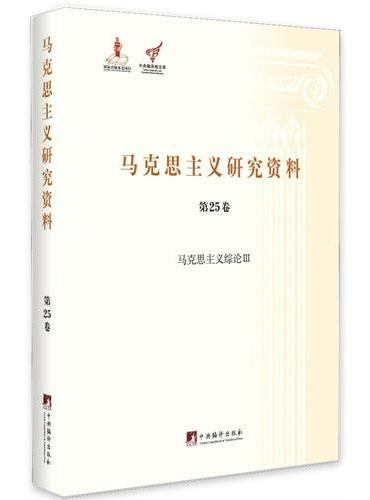 马克思主义综论Ⅲ (马克思主义研究资料平装.第25卷)