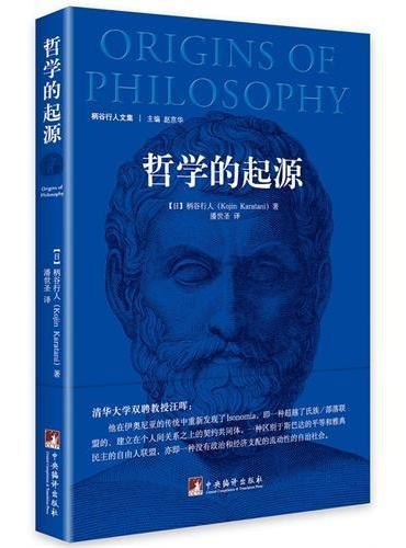 哲学的起源