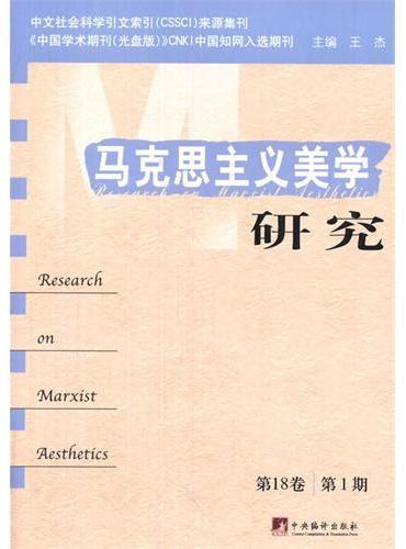 马克思主义美学研究(第18卷,第1期)