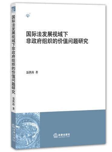 国际法发展视域下非政府组织的价值问题研究