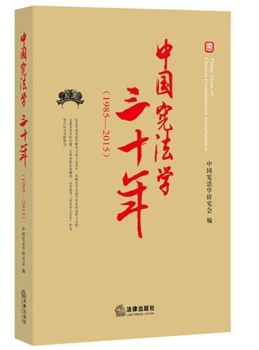 中国宪法学三十年(1985-2015)