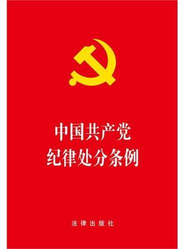 中国共产党纪律处分条例(大字本)(2015年最新修订版)