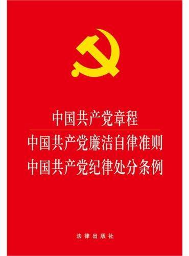 中国共产党党章  中国共产党廉洁自律准则  中国共产党纪律处分条例(2015年最新版)