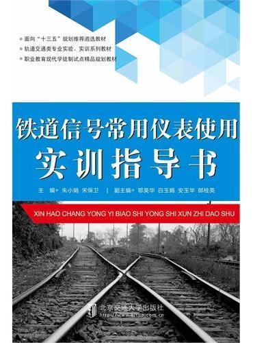 铁道信号常用仪表使用实训指导书