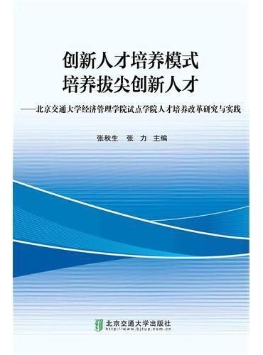 创新人才培养模式 培养拔尖创新人才:北京交通大学经济管理学院试点学院人才培养改革研究与实践