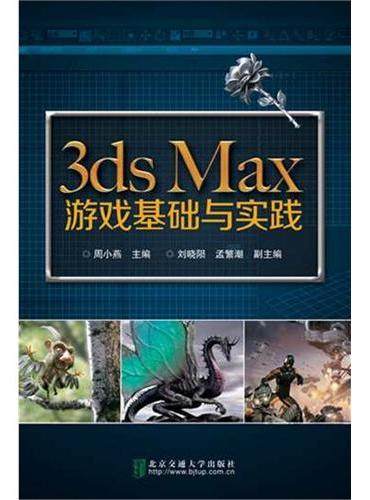 3ds Max游戏基础与实战