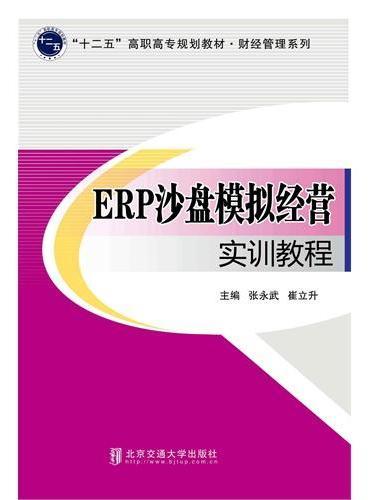 ERP沙盘模拟经营实训教程