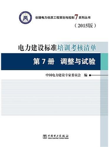 创建电力优质工程策划与控制7系列丛书 电力建设标准培训考核清单(2015版) 第7册 调整与试验